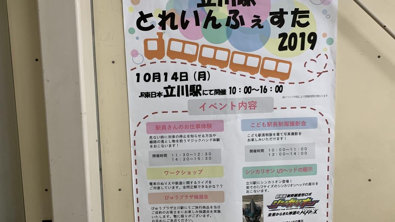 とれいんふぇすた2019