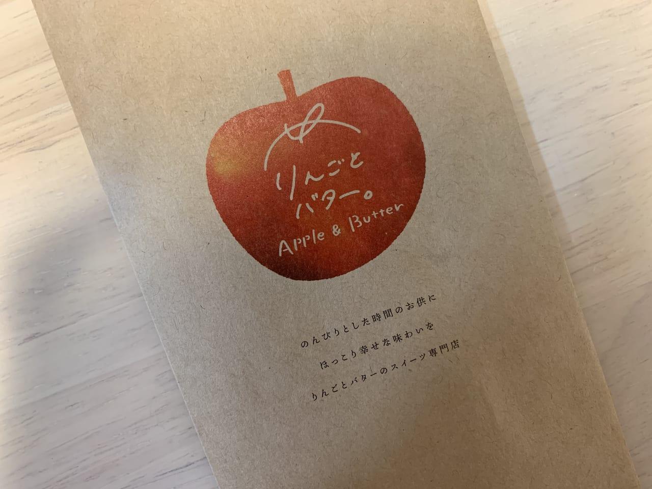 りんごとバター。新規オープン