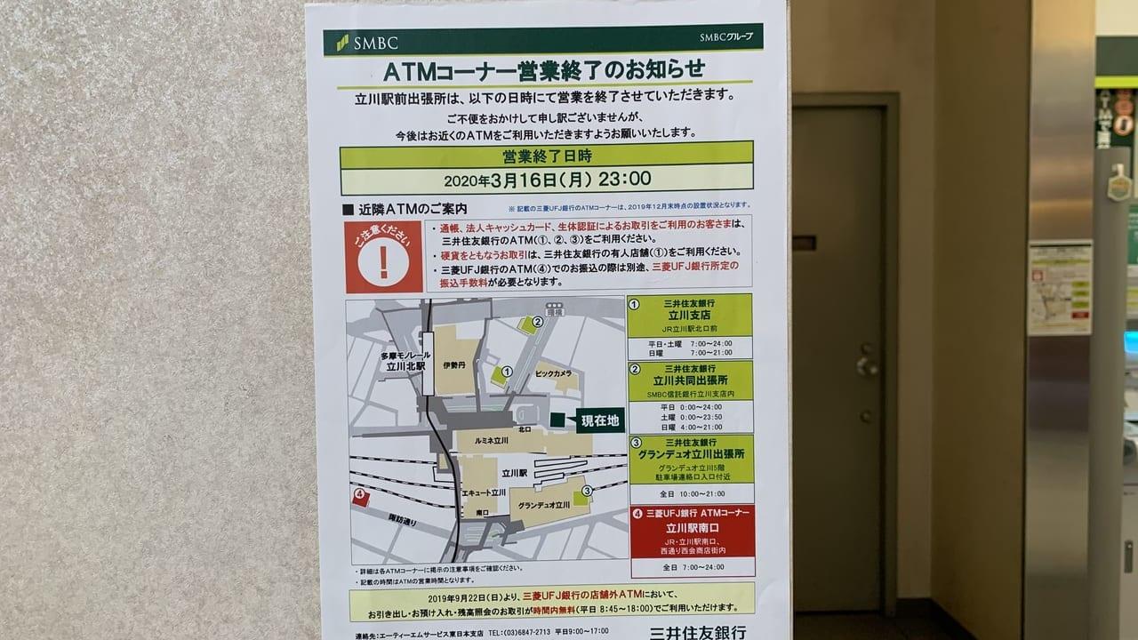 三井住友銀行ATM営業終了