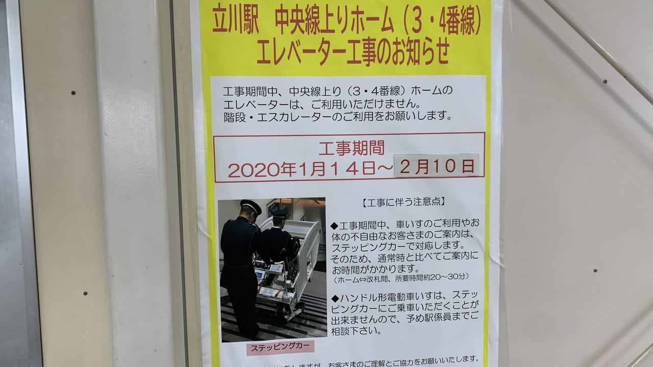 立川駅エレベーター工事終了