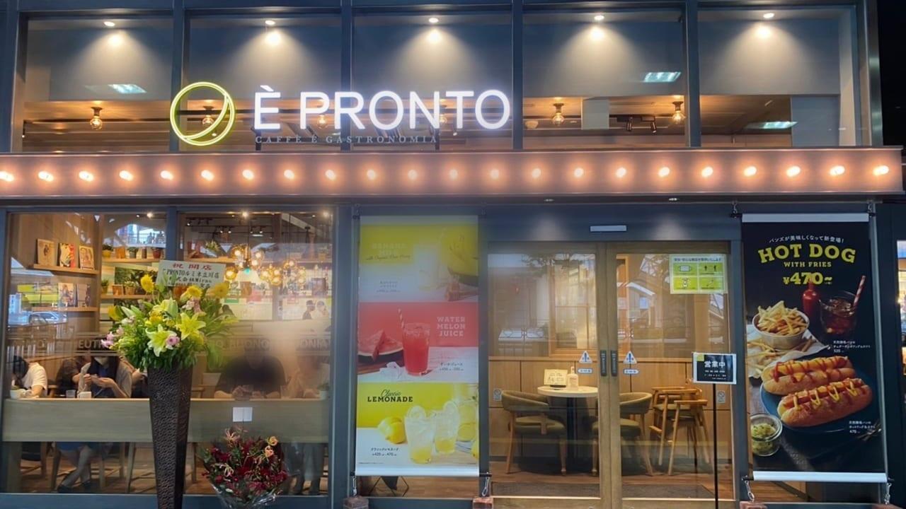 È PRONTOルミネ立川店