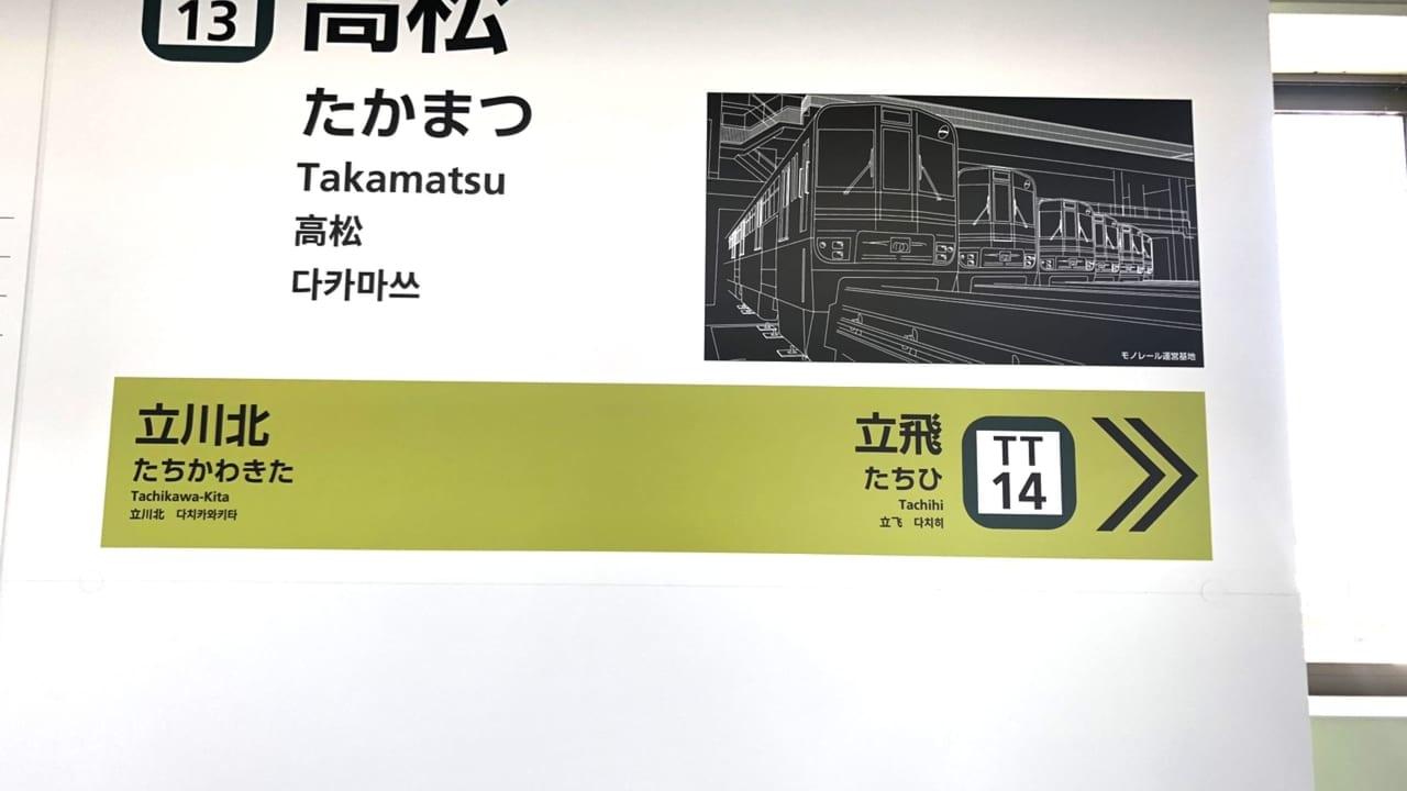 多摩都市モノレール高松駅