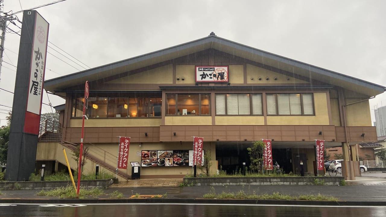 かごの屋立川砂川九番店