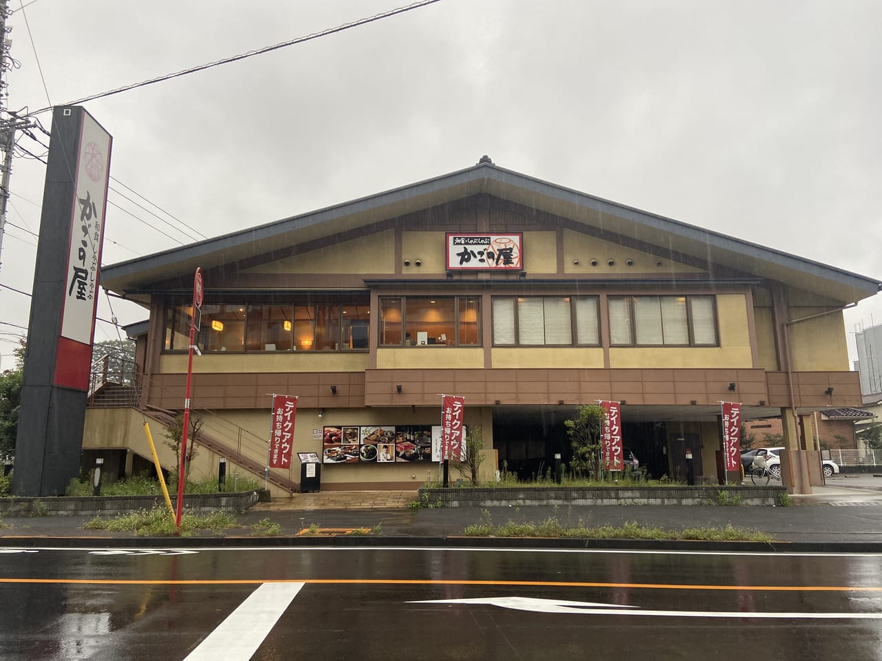屋 奈良 の かご