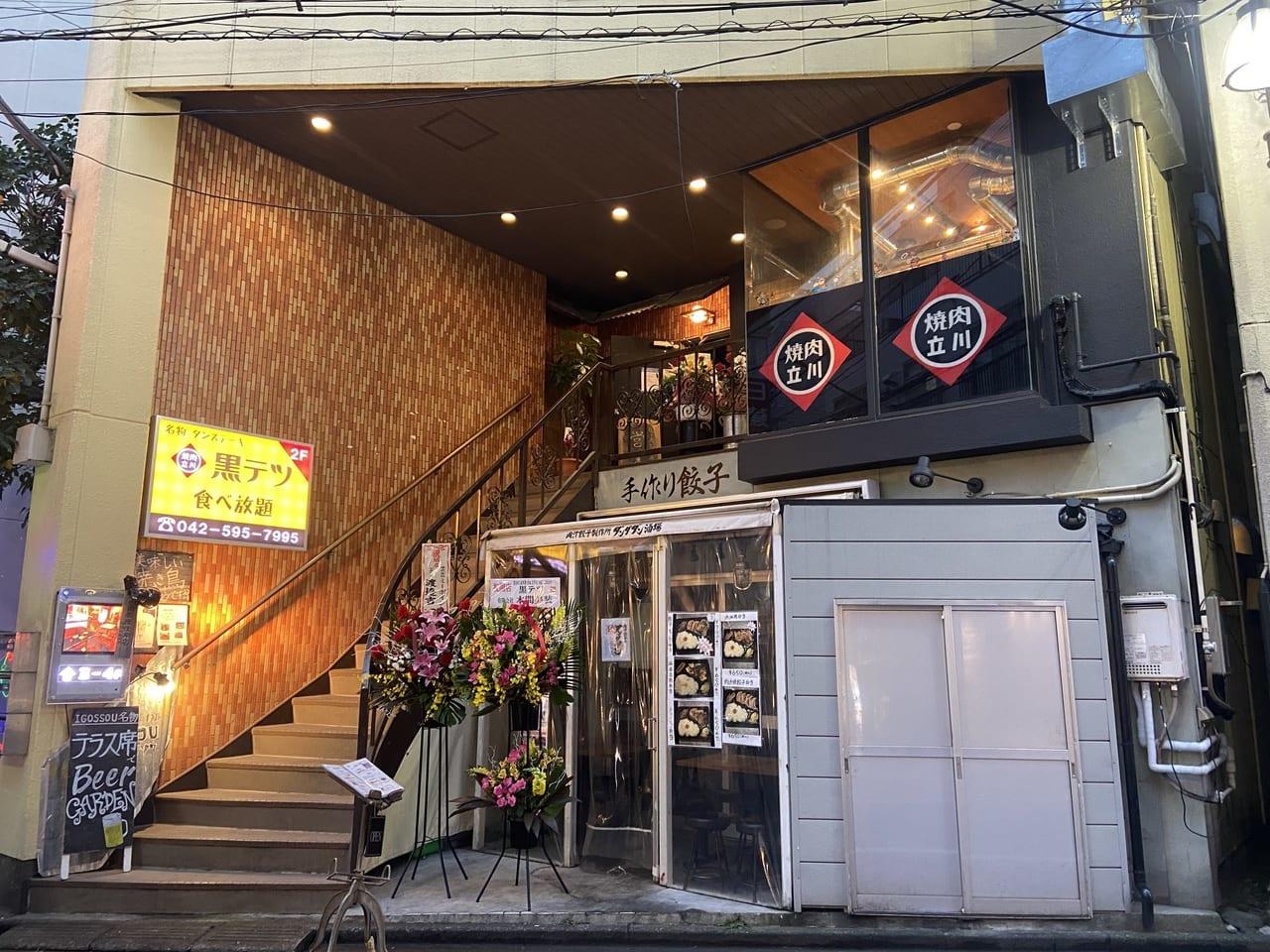 黒テツ立川店
