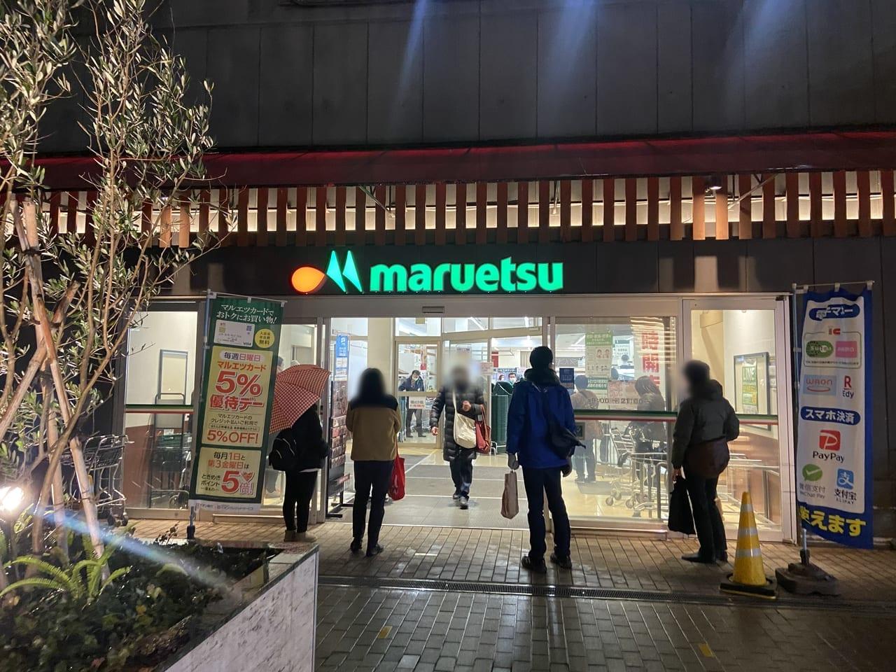 マルエツ立川若葉町店
